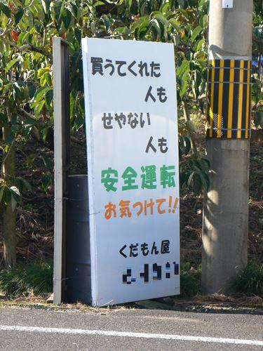 omoroikudamonoya001_R.jpg