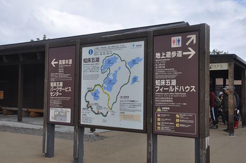 siretoko2806002_R.jpg