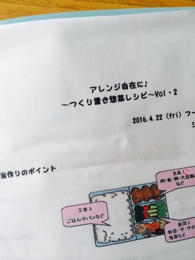 2016.4.28常備菜4