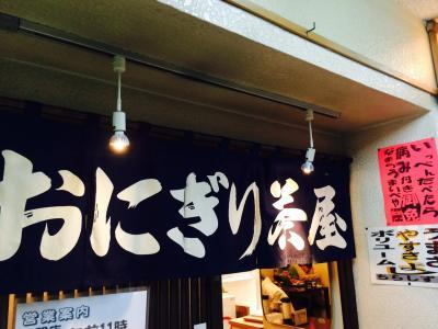 2016.5.6.おにぎり茶屋2