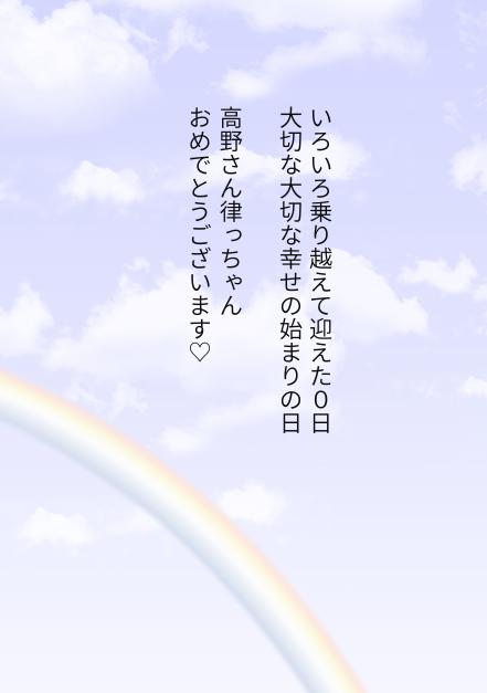 おめでとう虹