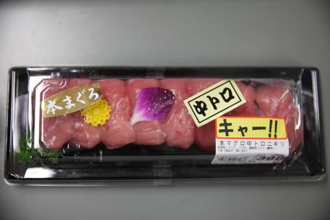 20161031maguro1.jpg