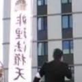非理法権天  (敷島通信)