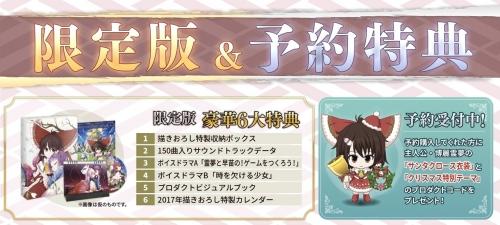 touhoukizi2016090300009.jpg