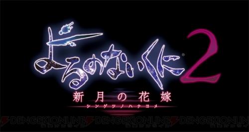 yorukuru2seihsikihapyounokizi000001201608240001.jpg