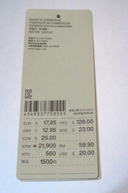 無印良品のぽち菓子. 価格は100円と120円の2種類