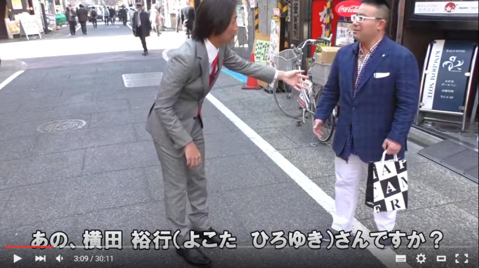横田裕行2