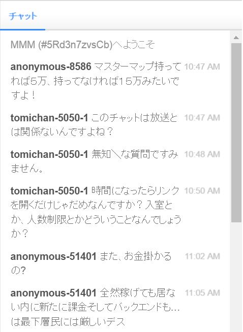 裏マスターマップ3