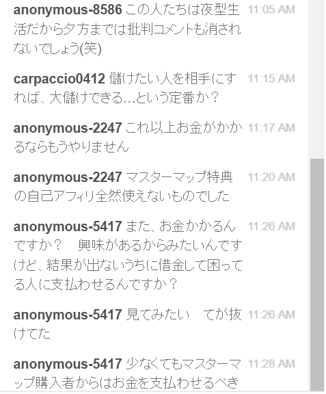 裏マスターマップ4