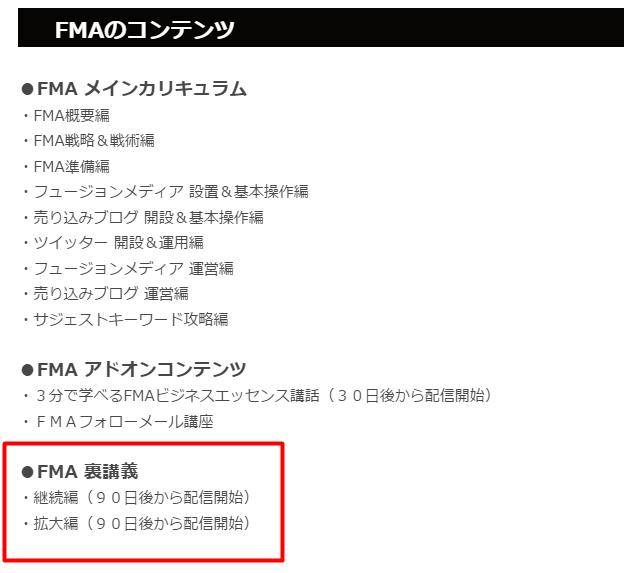 FMA13