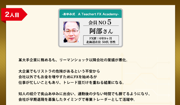 あゆみ式10