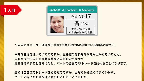 あゆみ式9
