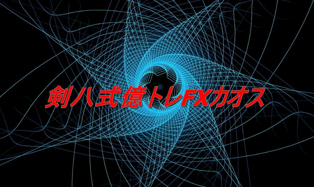 億トレFX10