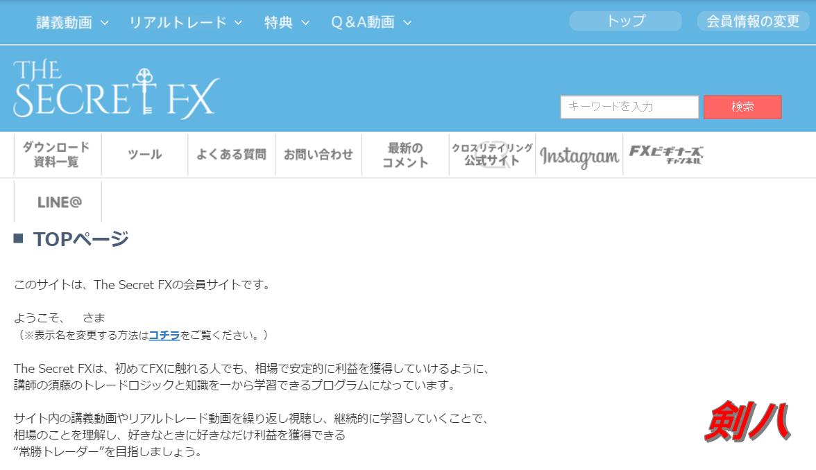 シークレットFX