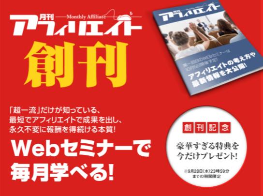 月刊アフィリエイト
