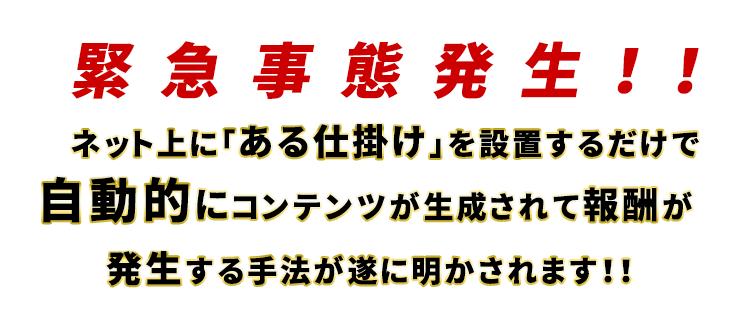 ふんどしアフィリエイト3