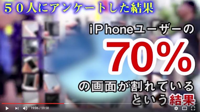 iPhone修理3