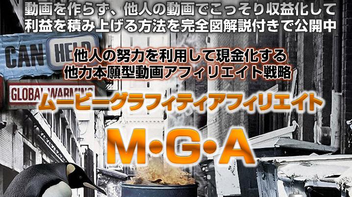 MGA.png