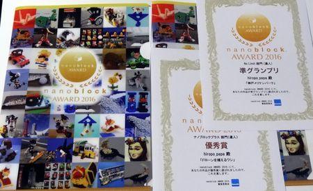 nano_Award_3.jpg