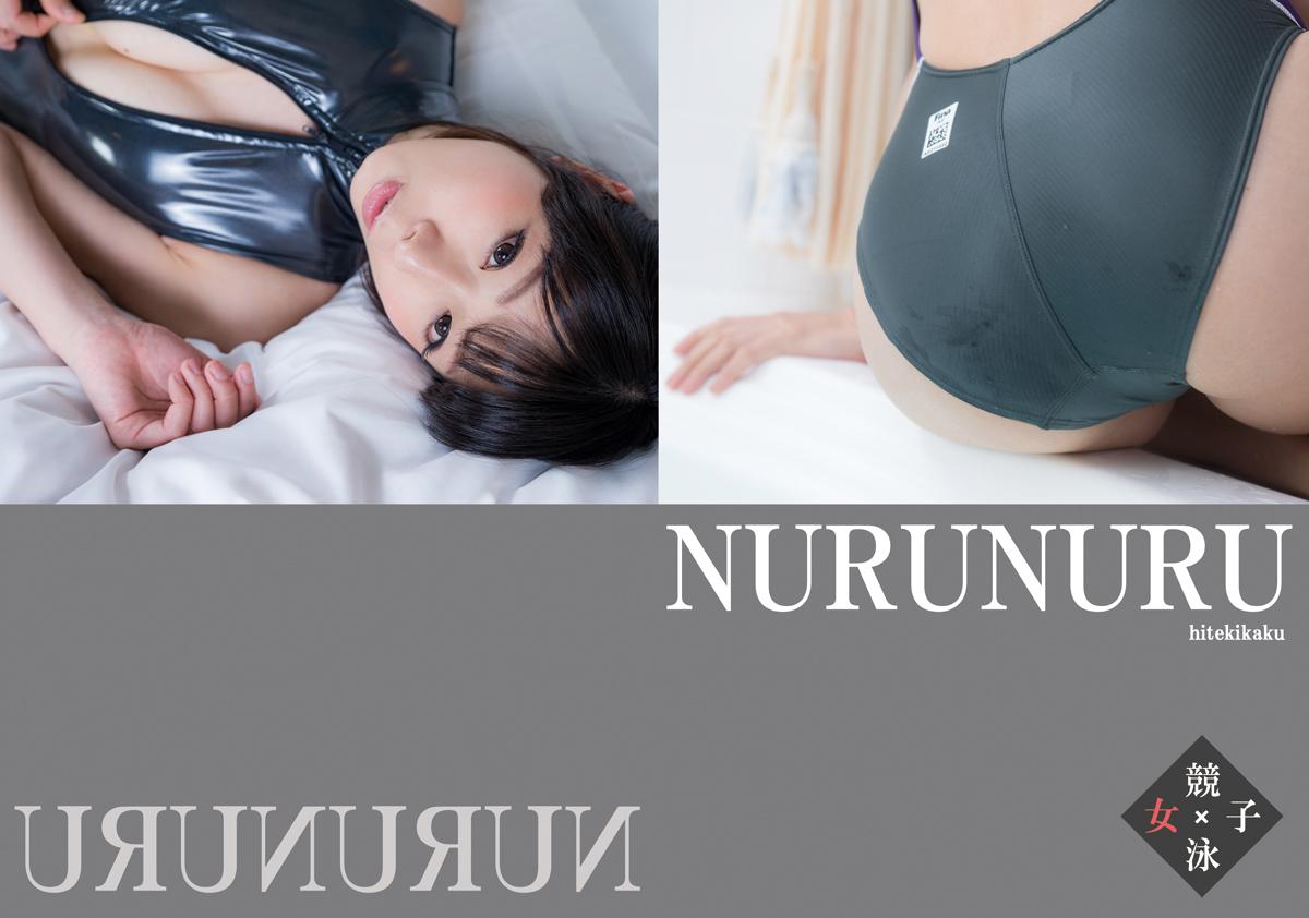 NURUNURU表紙