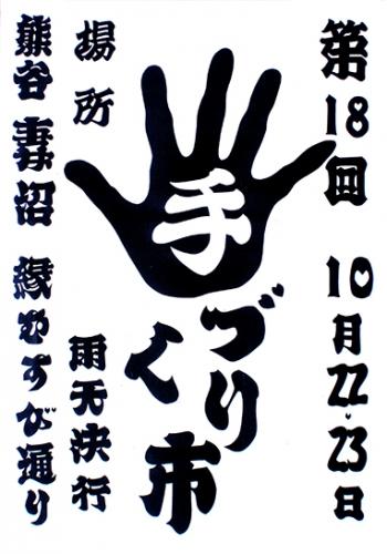 161002tedukuriichi_18ths.jpg