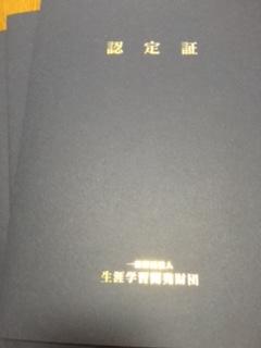 認定証の表紙
