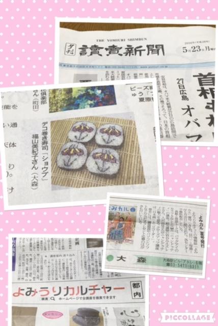 読売新聞夕刊 ショウブ