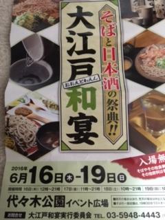 7大江戸和宴チラシ