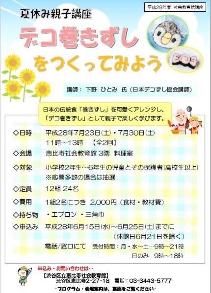 渋谷区民夏休みポスター