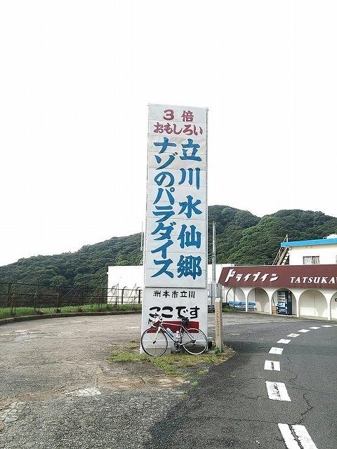 20160919淡路島ロングライド150_4