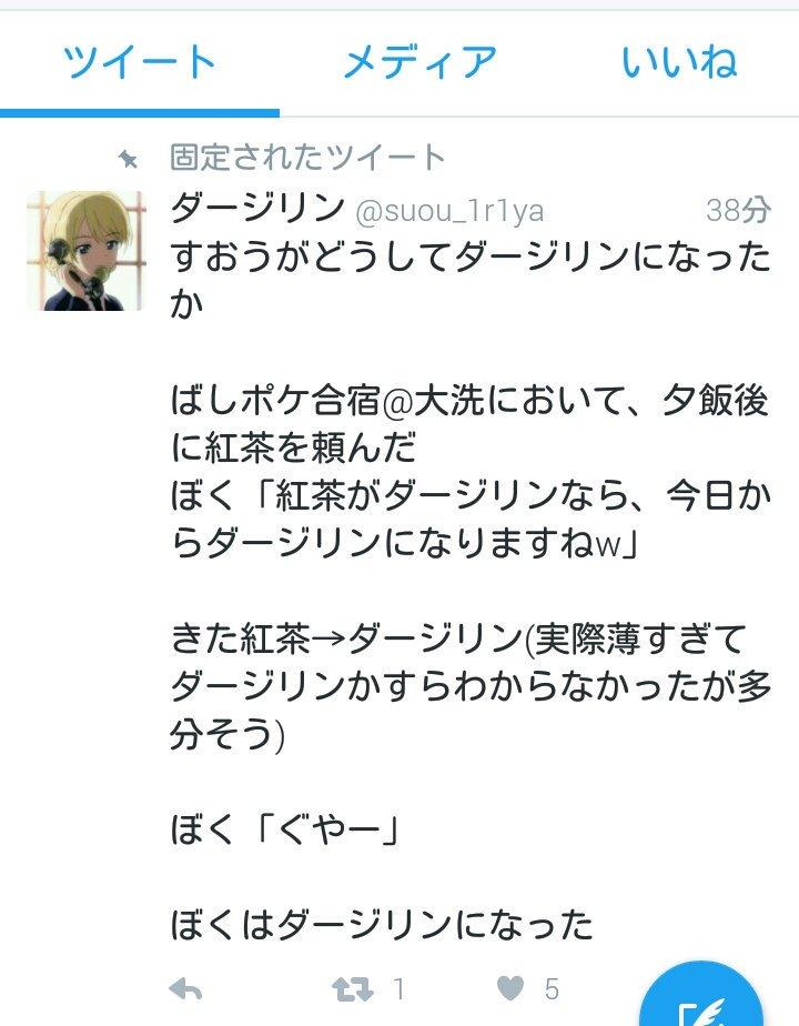 すおう→ダージリン