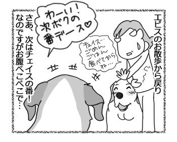 羊の国のラブラドール絵日記シニア!!「コース料理ハンターい」1