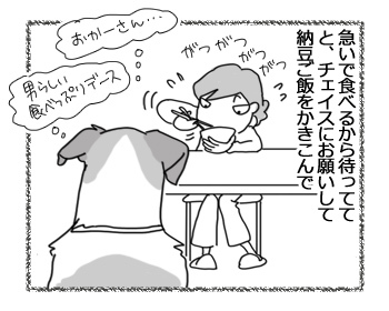 羊の国のラブラドール絵日記シニア!!「コース料理ハンターい」2