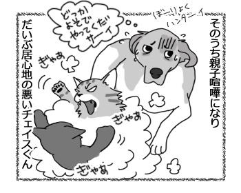 羊の国のラブラドール絵日記シニア!!「犬も食わんよ」3