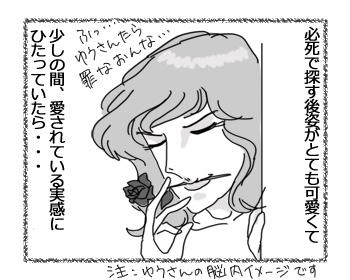 羊の国のラブラドール絵日記シニア!!「うぬぼれちゃいなよ、YOU!」3