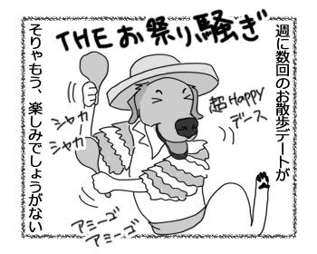 羊の国のラブラドール絵日記シニア!!「二番目のつぶやき」2