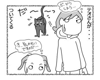 羊の国のラブラドール絵日記シニア!!「思わぬ修行」2