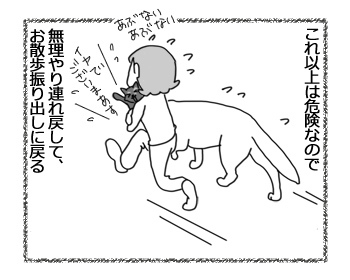 羊の国のラブラドール絵日記シニア!!「思わぬ修行」4