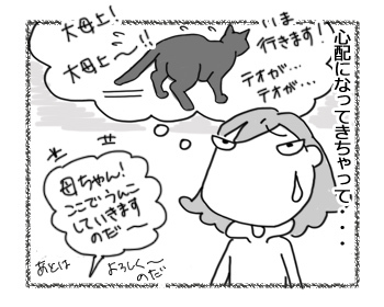 羊の国のラブラドール絵日記シニア!!「シニアのお散歩」4