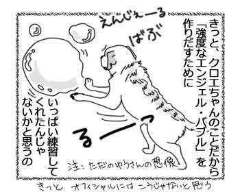 羊の国のラブラドール絵日記シニア!!「いつまでもチームで」3
