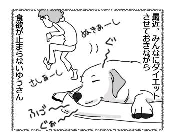 羊の国のラブラドール絵日記シニア!!「ぬけがけ捜査本部」1
