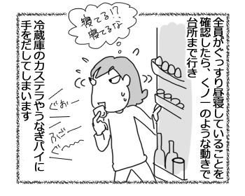 羊の国のラブラドール絵日記シニア!!「ぬけがけ捜査本部」2