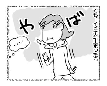 羊の国のラブラドール絵日記シニア!!「ぬけがけ捜査本部」3