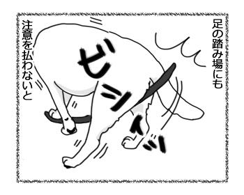 羊の国のラブラドール絵日記シニア!!「エビスからの教訓」4