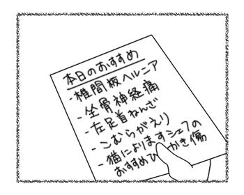 羊の国のラブラドール絵日記シニア!!「不運レストラン」3