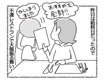 羊の国のラブラドール絵日記シニア!!「不運レストラン」4