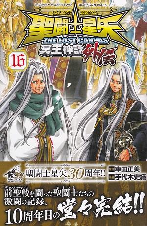 聖闘士星矢 冥王神話 外伝16