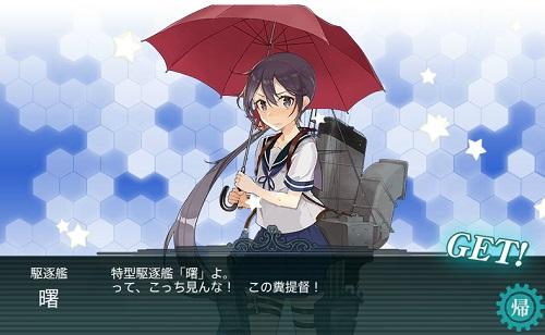 曙 梅雨バージョン
