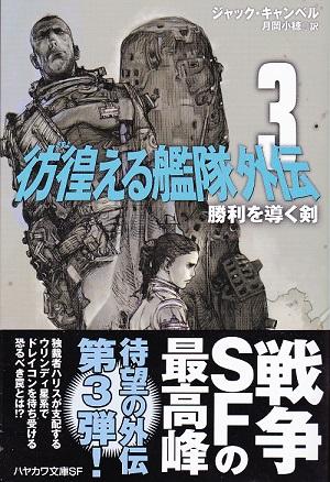 彷徨える艦隊 外伝3