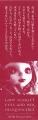 赤目姫の潮解 栞